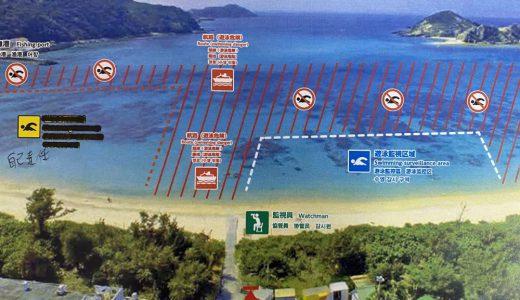 阿波連ビーチの遊泳ルールについて