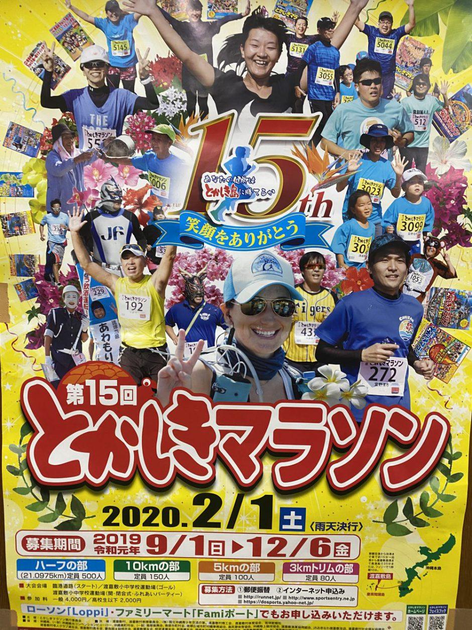 2020渡嘉敷一周マラソン大会